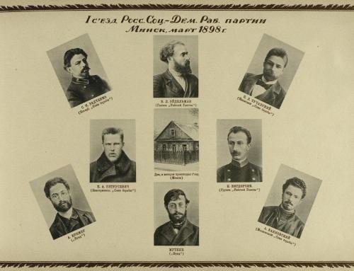 1898: Ίδρυση ΡΣΔΕΚ